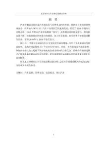 【论文】北京福田汽车营销渠道模式分析