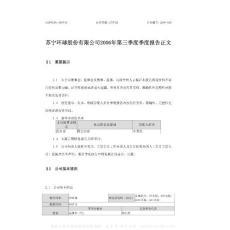 苏宁环球季度报告集
