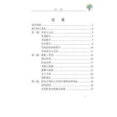 北京市新英才学校教职员工手册