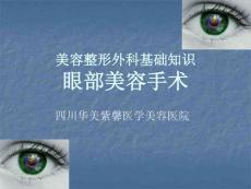 医学类-美容整形外科基础知识 - 眼部美容手术