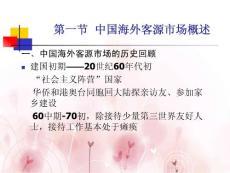 [管理学]客源国概况-中国海外客源市场 旅游