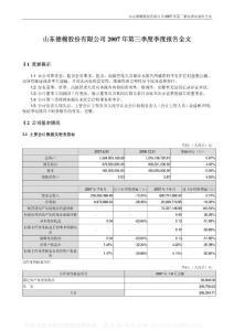山东德棉股份有限公司第三季度报告资料合集