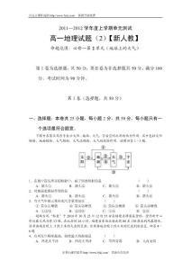 高一地理上册单元测试题2