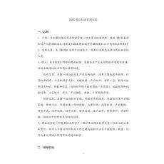 商业秘密体系XXXX商业秘密管理制度(最新整理)