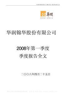 华润锦华股份有限公司第一季度报告资料合集
