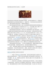 肺结核病患者的营养法则.doc