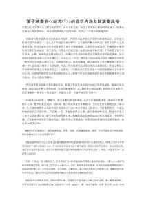 笛子独奏曲《姑苏行》的音乐内涵及其演奏风格&#4..