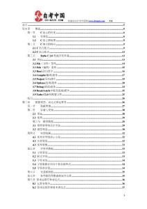 C语言自考教程