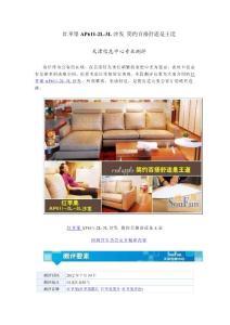 红苹果AP611-2L-3L沙发 简约百搭舒适是王道