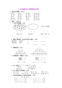 小学一年级数学上学期期末试卷(通用版)