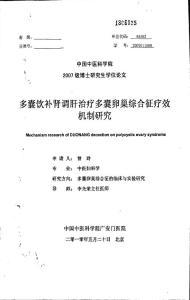 多囊饮补肾调肝治疗多囊卵巢综合征疗效机制研究(中医妇科学)