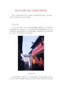 深入市井巷陌 漫步上海10大休闲名街