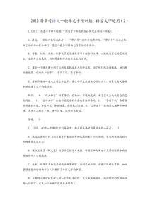 2012届高考语文一轮单元专..