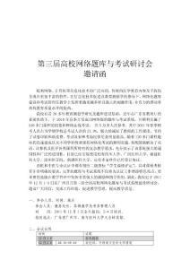 第二届高校网络题库与考试系统研讨会(军队系统)邀请函(1)