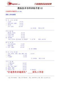 教练技术导师训练手册12
