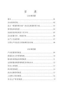 大米生产企业质量手册