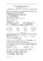 化学人教版选修4模块测试A.doc