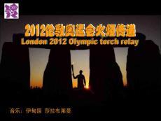 2012伦敦奥运会盛况