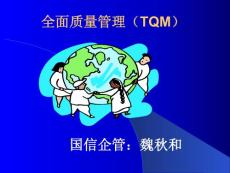 全面质量管理TQM