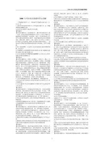 2000-2012考研政治真题及答案(最新整理By阿拉蕾)