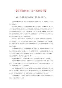劳动纠纷案例分析(最新整理By阿拉蕾)