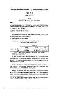中国科技政策的议程设置模..