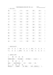 小学语文一年级下学期练习卷:同音字组词