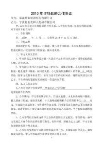 宁波友和大药房合作协议