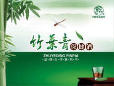 竹叶青-保健酒品牌整合营销规划方案
