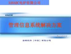 XANABC(电炉)解决方案