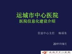 山西省医院协会信息管理专业委员会  运城市中心医院  医院信息化建设介绍