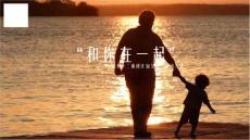 2012沈阳保利十二橡树庄园父亲节活动策划方案