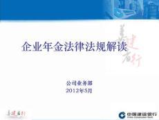 企业年金法律法规解读201205.ppt
