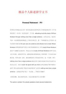 极品个人陈述留学文书Personal_Statement(PS)