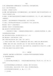 土壤学复习资料总结.doc