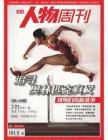 [整刊]《南方人物周刊》2012年8月6日