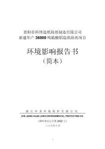 富阳市科博造纸助剂制造有限公司新建年产36000吨硫酸铝造纸助剂项目环境影响报告书