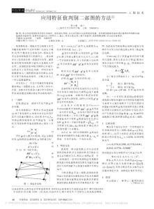 应用特征值判别二部图的方法.pdf