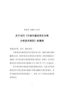宁波市建设项目日照分析技术规则.pdf