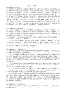湘潭大学文学理论2.doc