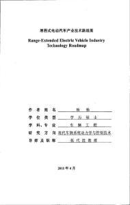 增程式電動汽車產業技術路線圖