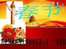 中国传统文化节日-春节.ppt