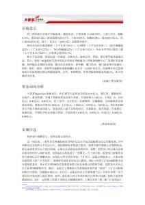 2012_8_9晨会纪要