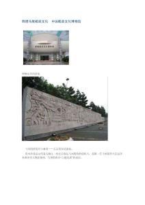 辉煌马尾船政文化 中国船政文化博物馆.doc