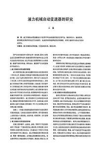 机械模具设计类文档
