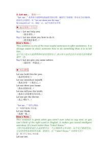 英语常用句型集
