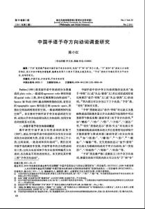 中国手语动词研究论文