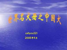 世界名犬册之中国犬