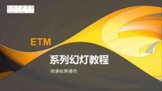 ETM早教管理软件V3.9-排..