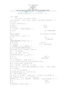 广州自考2012年1月模拟试题_质量管理体系认证试题